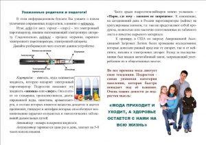 Азбука вейпинга для родителей и педагогов2