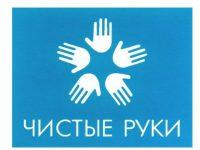 """1.конкурс """"Чистые руки"""" (рисунки на свободную тему)"""