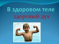 """3.онлайн-челлендж """"В здоровом теле- здоровый дух"""" (Короткое видео, где делают зарядку)"""